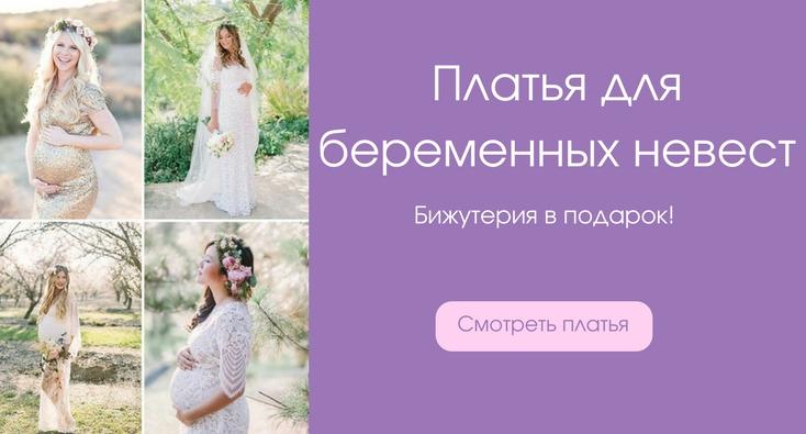 Акции на свадебное платье