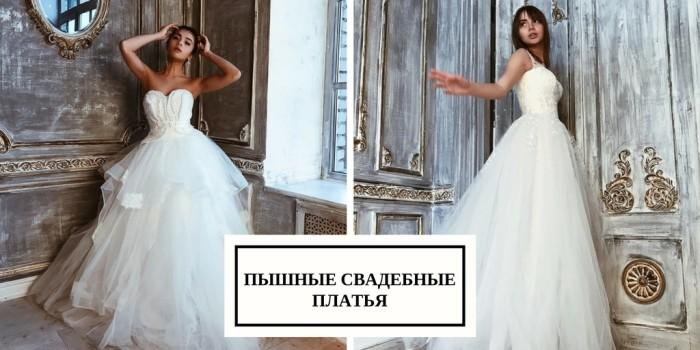 pyshnye-svadebnyeplatya-1