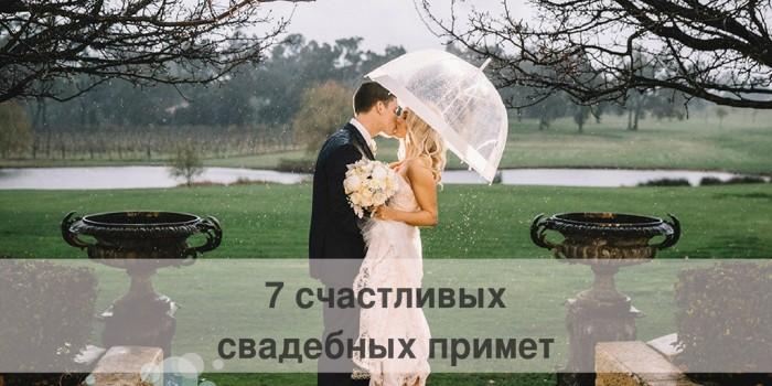 Счастливые свадебные приметы
