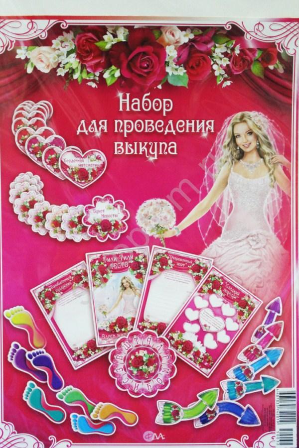 Набор для выкупа невесты 1