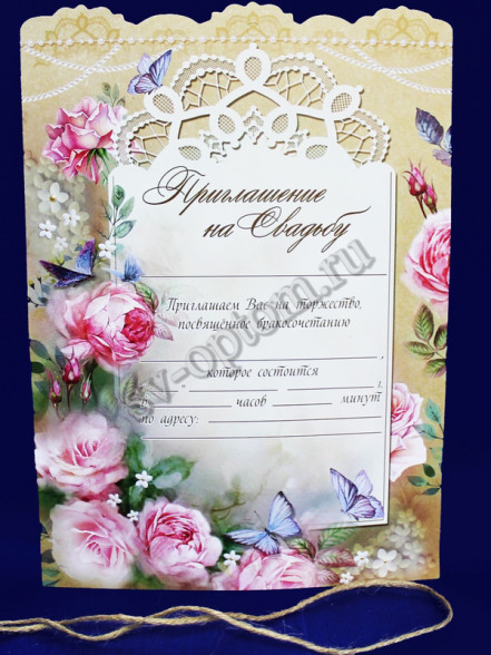Приглашение на свадьбу «Цветы» 20 шт