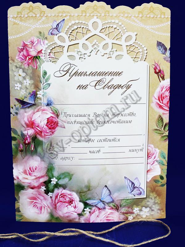 Приглашение на свадьбу «Цветы» 20 шт 1