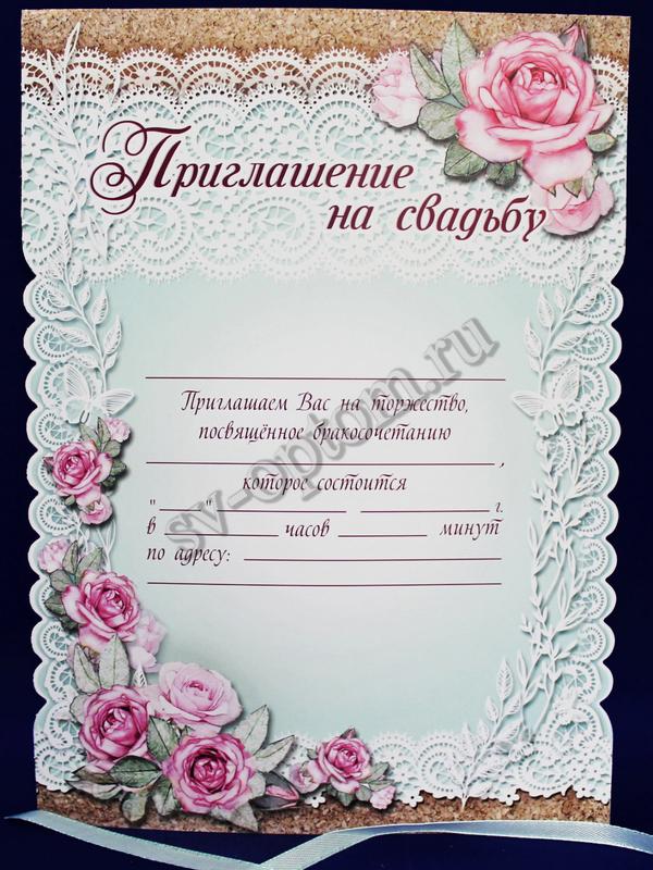 Приглашение на свадьбу «Цветы» 10 шт 1