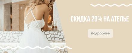 Скидка 20% на портновские услуги при покупке платья